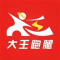 大王跑腿 V1.0.11 安卓版