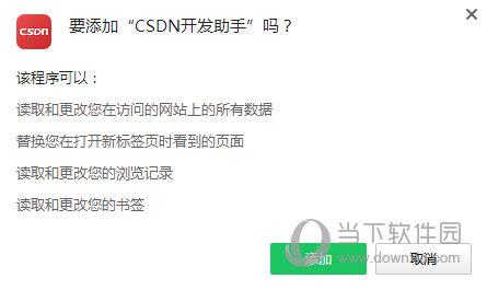 CSDN开发助手