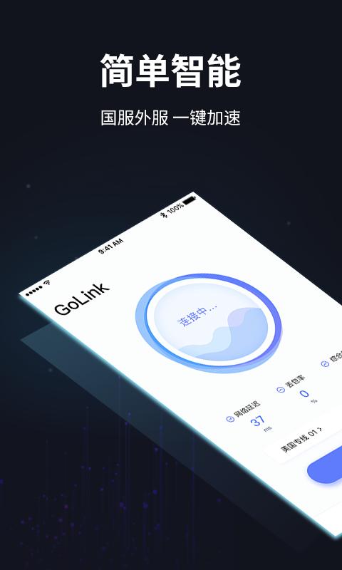 GoLink手游加速器 V2.0.6 安卓版截图2