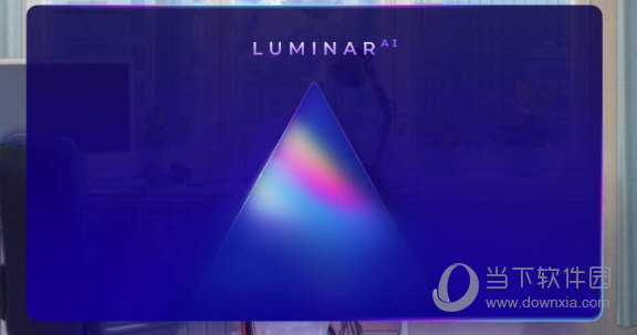 Luminar AI增强便携版