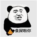 食屎啦你表情包 +12 熊猫头版