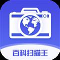 百科扫描王 V1.0.0 安卓版