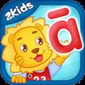 2kids学拼音完整破解版 V8.2.0 安卓免费版