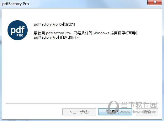 PdfFactory Pro破解版附注册机