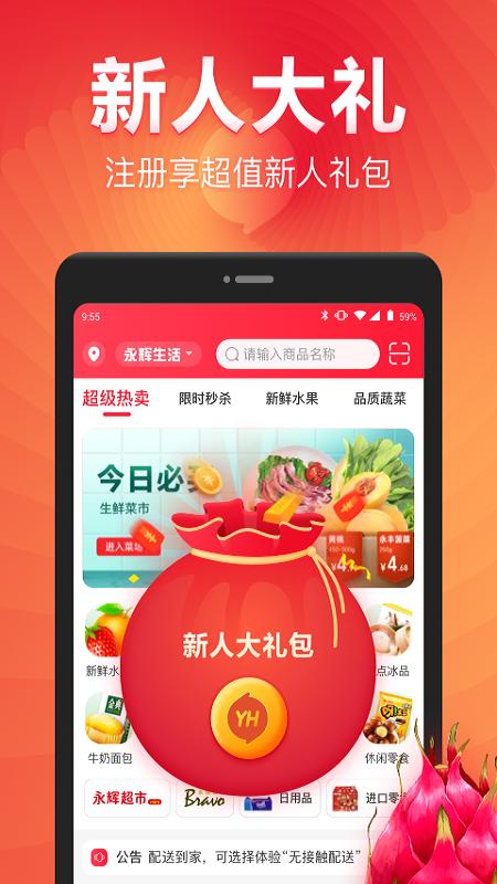 永辉生活 V7.0.6.10 安卓官方版截图1