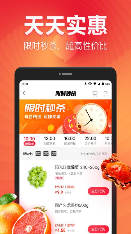 永辉生活 V7.0.6.10 安卓官方版截图3
