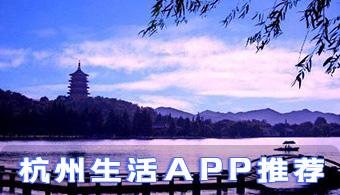 杭州生活服务APP