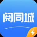 阅同城极速版 V3.6.3 安卓版