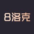 8洛克 V0.0.20 安卓版