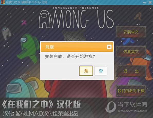 Among Us端游汉化包