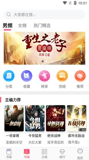 阅民小说 V40.0.20 安卓版截图2