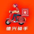 德兴骑手 V1.2 安卓版