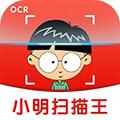 小明扫描王 V1.0.0 安卓版