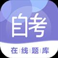 自考在线题库 V0.2.9 安卓版
