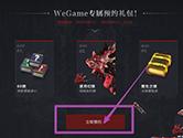 WeGame怎么预约游戏 几步轻松搞定