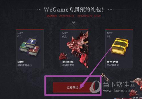 WeGame怎么预约游戏