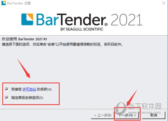 BarTender激活码生成器