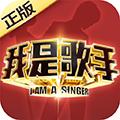 歌手 V1.0.3 安卓版
