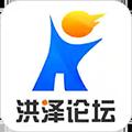 洪泽论坛 V5.1.4 安卓版