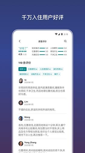 爱彼迎手机版 V21.12.1安卓最新版截图5