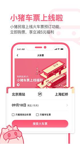 小猪民宿 V6.11.00 安卓版截图2