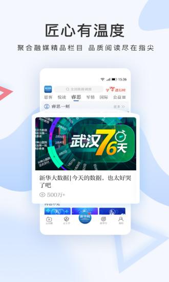 新华网手机版 V8.7.4 安卓版 截图5