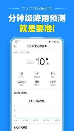 准点天气 V8.3.1 安卓版截图2