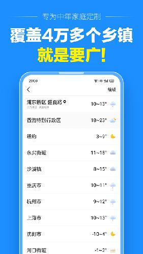准点天气 V8.3.1 安卓版截图3