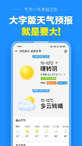 准点天气 V8.3.1 安卓版截图5