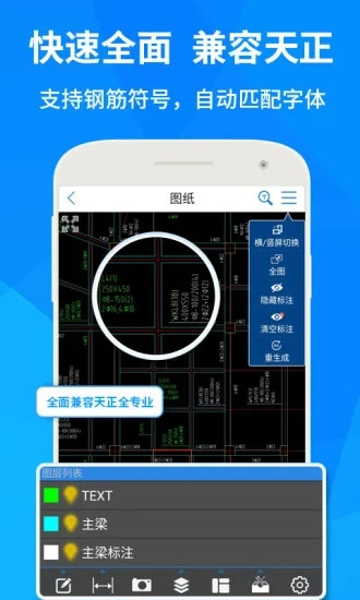 手机CAD快速看图VIP永久版 V5.6.7 吾爱破解安卓版截图4