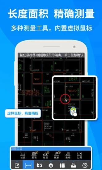 手机CAD快速看图VIP永久版 V5.6.7 吾爱破解安卓版截图1