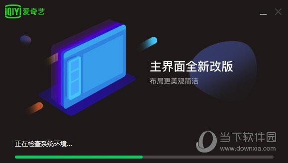 爱奇艺破解版免VIP电脑版2021