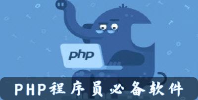 PHP程序员必备软件