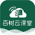 百树云课堂 V1.0.3 安卓版