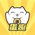 蛋趣 V2.5.1 安卓版