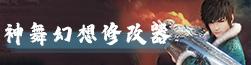 神舞幻想修改器