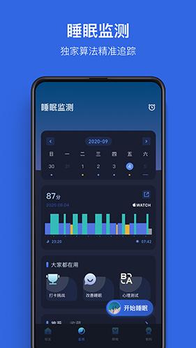 蜗牛睡眠 V5.7.0 安卓版截图4