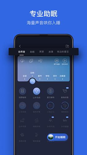蜗牛睡眠 V5.7.0 安卓版截图2