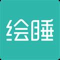 绘睡+ V1.5.1 安卓版