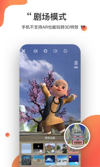 神奇AR V5.0.0.0 安卓最新版截图5