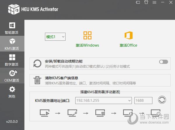 HEU KMS Activator激活工具