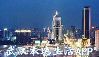 武汉生活服务APP
