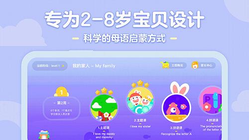 成长兔英语 V2.3 安卓版截图4