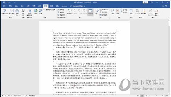 Microsoft Word2019破解补丁