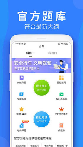 车学堂手机版 V4.8.9 安卓官方版截图1