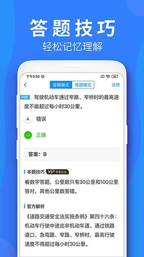 车学堂手机版 V4.8.9 安卓官方版截图3