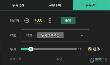 MoboPlayer字幕选项