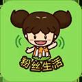 粉丝生活 V2.3.2.4 安卓版