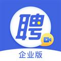 智联招聘企业版 V6.7.8 苹果版