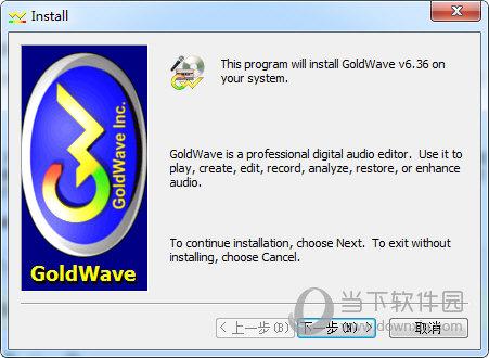 GoldWave6注册机